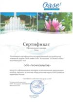 Сертификат качества OASE